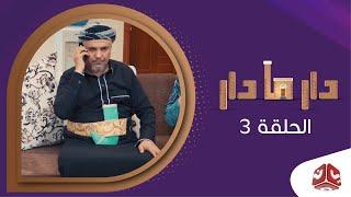دار مادار   الحلقة 3 - جنبية صيفاني   محمد قحطان  خالد الجبري  اماني الذماري  رغد المالكي مبروك متاش