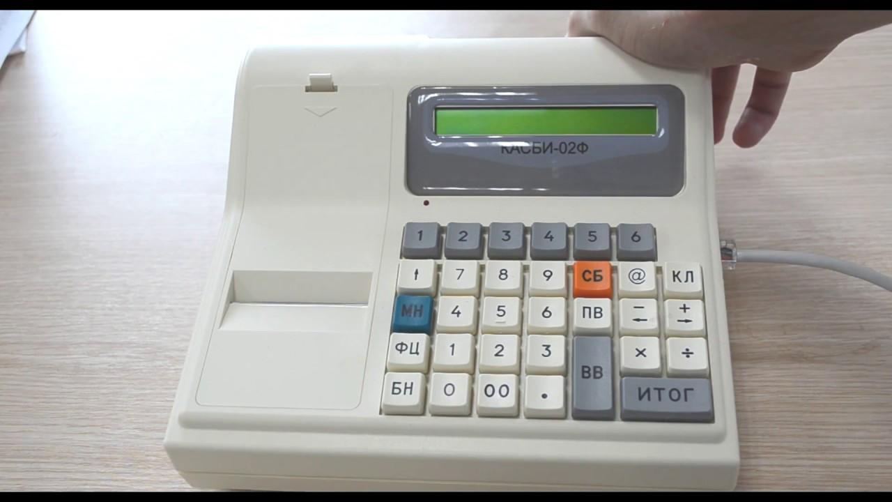 касби-02ф кассовый инструкция аппарат