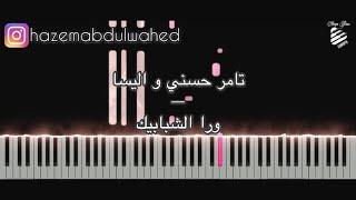 تعلم عزف (ورا الشبابيك - تامر حسني و اليسا) على البيانو | موسيقى فيلم تصبح على خير تعليم عزف