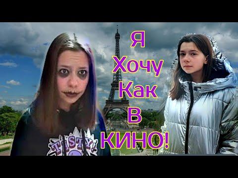 Баку × Соня // Nepeta Страшилки // Я хочу, как в кино!