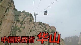 断崖絶壁 中国・崋山のロープウェイ 「太華索道」 thumbnail