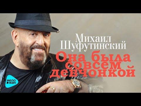 Михаил Шуфутинский - Она была совсем девчонкой (Official Audio 2017) ПРЕМЬЕРА ПЕСНИ!!!!