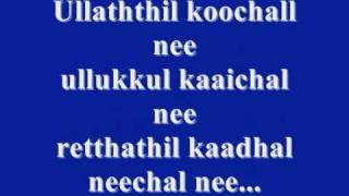 Naan Nadanthal Athiradi (Sura) - lyrics