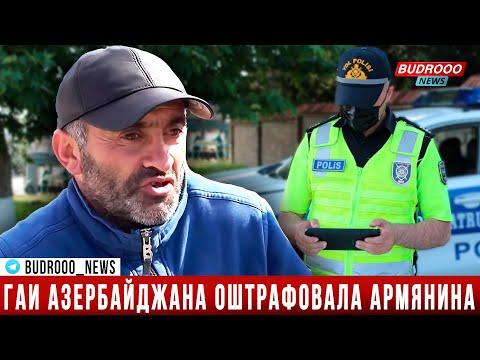 Дорожная полиция Азербайджана оштрафовала Армянина