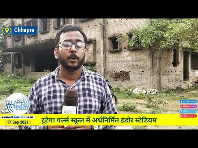 Chhapra: टूटेगा गर्ल्स स्कूल में अर्धनिर्मित इंडोर स्टेडियम