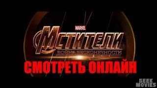 Мстители 3 Война Бесконечности смотреть онлайн бесплатно в хорошем качестве