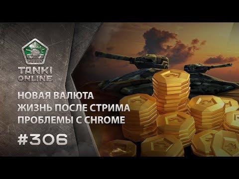 ТАНКИ ОНЛАЙН Видеоблог №306