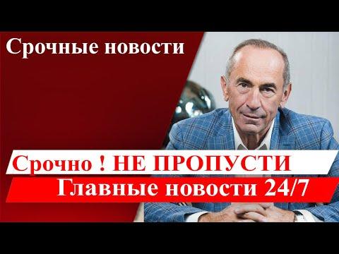 НЕ ПРОПУСТИ СВЕЖИЕ НОВОСТИ АРМЕНИИ СЕГОДНЯ! - главные новости