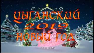 Цыганский Новый Год 2019.
