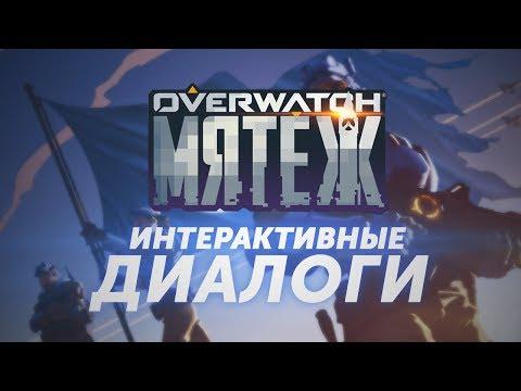 Overwatch Мятеж | Интерактивные диалоги персонажей thumbnail