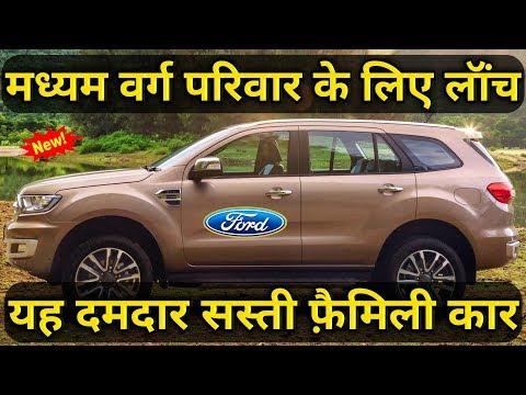 मध्यम वर्ग परिवार के लिए लॉंच यह दमदार 7 सीटर फैमिली कार-/HindiNews