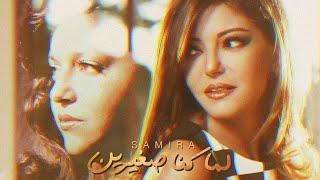 Samira Said - Lama Kona Soghayarin | سميرة سعيد - تتر مسلسل لما كنا صغيرين | رمضان 2020