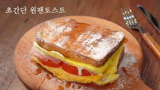 초간단 원팬 토스트 만…