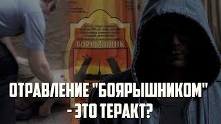 Отравление  Боярышником    это теракт?  Андрей Кладиев  Реакция  Выпуск №92