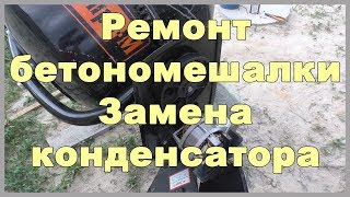 ремонт бетономешалки - замена конденсатора