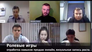 Онлайн обучение продавцов, Александр Соколов