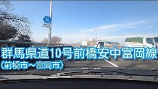 群馬県道10号前橋安中富岡線(前橋市~富岡市)