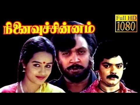Ninaivu Chinnam | Prabhu,Murali, Radhika | Superhit Tamil Movie HD