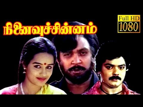 Ninaivu Chinnam | Prabhu,Murali, Radhika | Superhit Tamil Movie HD