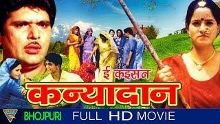 Ee Kaisan Kanyadaan Bhojpuri Full Movie HD || Raja Muradh, Madhu Mitha || Eagle Bhojpuri Movies