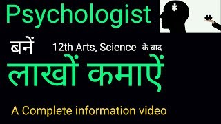 Psychologist Kaise bane || How to become Psychologist in India