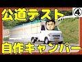 【軽トラDIY】キャンピングカーを自作しよう!(初号機)④公道デビュー編