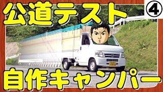 【軽トラDIY】キャンピングカーを自作しよう!④公道デビュー編 thumbnail