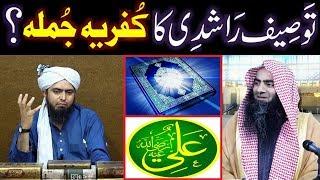 "Download lagu Sheikh Tauseef Rashidi sey ""KUFAR"" ??? Maola ALI a.s ki ""GUSTAKHI"" ??? (Engineer Muhammad Ali Mirza)"