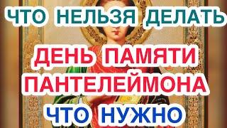 День Пантелеймона - целителя: что можно делать и что нельзя делать в этот день. С днём Пантелеимона