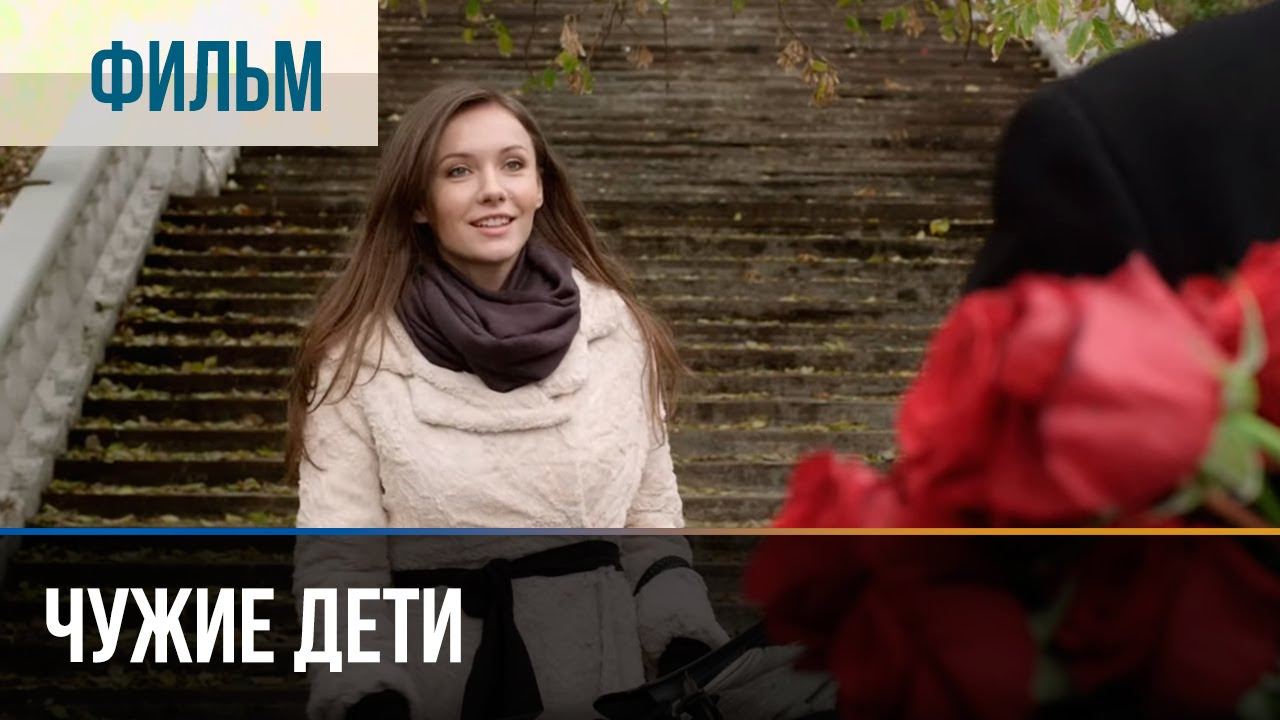 ▶️ Чужие дети - Мелодрама | Фильмы и сериалы - Русские мелодрамы