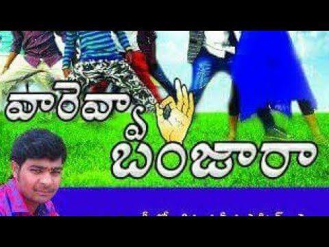 Vareva Banjara full movie //Director :Chandar nenavatha