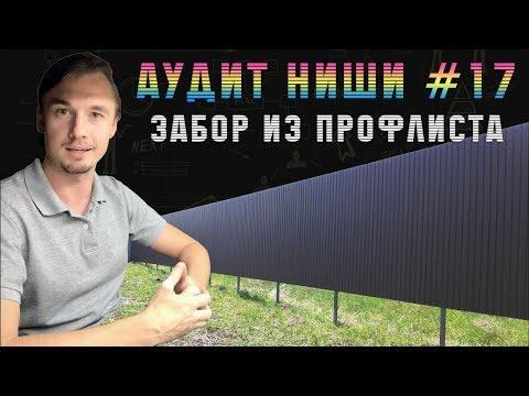 Аудит ниши #17 | Забор из профлиста | Разбор: Лендингов. Сайтов. Яндес Директ.