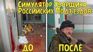 СИМУЛЯТОР УБОРЩИКА РОССИЙСКИХ ПОДЪЕЗДОВ - Viscera Cleanup Detail