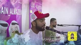 فرقة الافراح الاماراتيه - تعال . حفلة للحجز 0504241174 ( 2018)