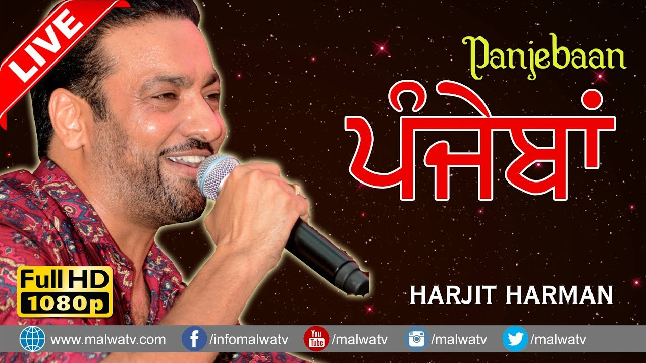 Mundri mp3 song by Harjit Harman