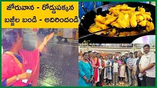 Mirchi Bajji/ మిరపకాయ బజ్జీ/Perfect Street side Bajji/Mirchi Bandi/Punugulu/ Masala Vada/street food