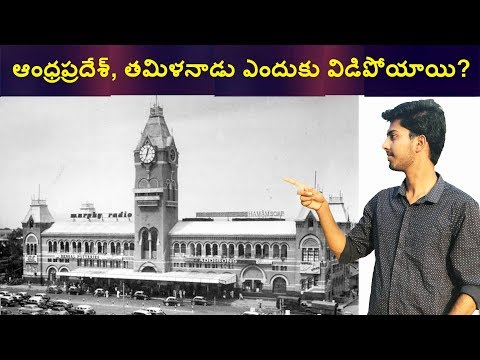 Why Andhra Pradesh and Tamil Nadu Were Divided || Hidden Truth