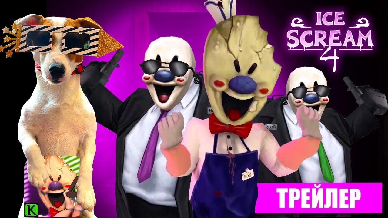 ?Ice Scream 4?Официальный трейлер + Геймплей? @ЛОКИБОБО