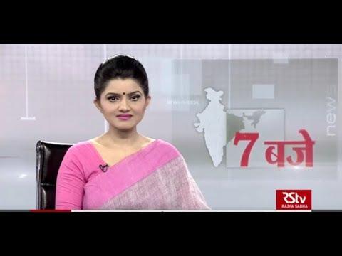 Hindi News Bulletin | हिंदी समाचार बुलेटिन – 14 Jan, 2019 (7 pm)