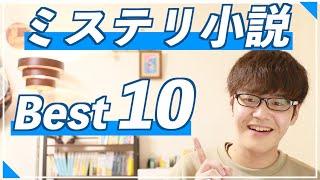 チャンネル登録はこちら ➡https://www.youtube.com/channel/UCYJ0wfDSUSMuFguiv44jd6w/ 初心者にお勧めなミステリ小説10選を紹介させていただきました!...