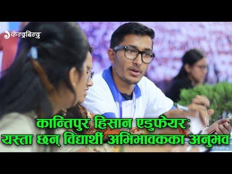 कान्तिपुर हिसान एडुफेयरः यस्ता छन् विद्यार्थी अभिभावकका अनुभव || Kantipur Hissan Edu Fair