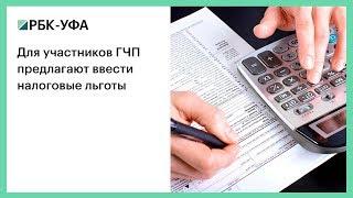 Для участников ГЧП предлагают ввести налоговые льготы