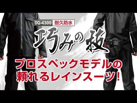 DQ4300 作業派にオススメ技あり機能搭載レインスーツ