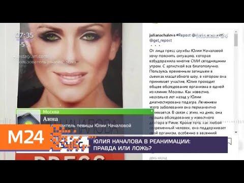 Юлия Началова в реанимации: правда или ложь? - Москва 24