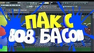 Скачать Пак с 808 басом
