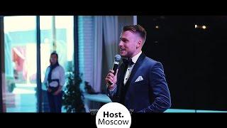 Ведущий на свадьбу в Москве Кирилл Бобров