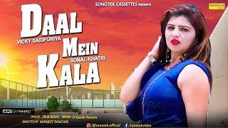 Daal Main Kala || Sonal Khatri, Vicky Sadpuria, Deepak Antil || Latest Haryanvi Songs Haryanavi 2018