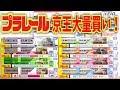 プラレール 京王電鉄オリジナル車両 大量買い☆京王ライナー 京王5000系が発売され…