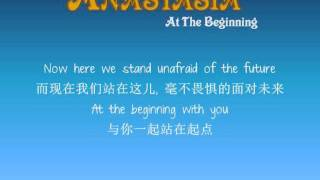 At The Beginning《站在起点》With lyrics and Chinese translation