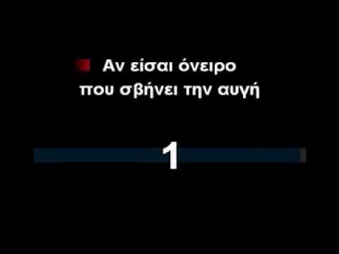 Αν είσαι αγάπη-ΚΑΡΑΟΚΕ (GREEK KARAOKE)